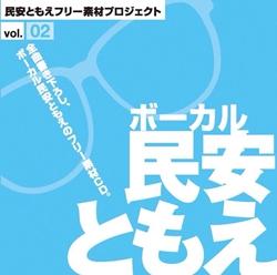 民安総本家(民安ともえ)夏コミC88新作「フリー素材ボーカルCD『ボーカル:民安ともえ2』」に楽曲提供しました