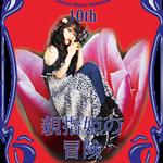 民安ともえワンマンライブ「親指姫の冒険 ~おやゆびたみーのぼうけん~」にゲスト出演します。