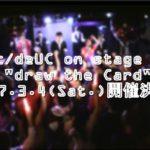 "doubleeleven undercurrent/UpperCutワンマンライブ 『deuc/deUC on stage 2017 ""draw the Card""』開催決定!"