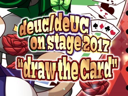 "『deuc/deUC on stage 2017 ""draw the Card""』特設サイト公開しました!"