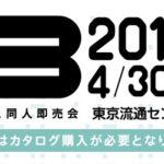 M3-2017春参加!新作DOUBLEELEVEN3-dead stocks-をリリース!!