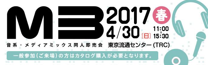 M3-2017春 頒布物のお知らせ