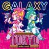 miko♡nachi C94新作『GALAXY TOKYO』に参加します