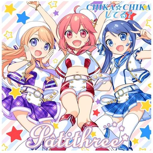 CHIKA☆CHIKA IDOLテーマソング『CHIKA☆CHIKAしてる?』公開中!